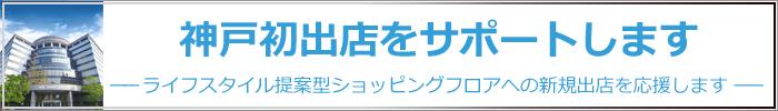 神戸初出店をサポートします