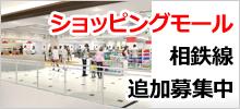「おすすめ物件」神奈川県座間市の大型ショッピングモール出店テナント募集のご案内