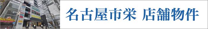 名城線矢場町駅徒歩1分