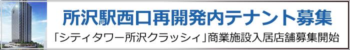 所沢駅西口再開発商業施設入居テナント募集開始
