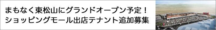ビバモール東松山テナント募集