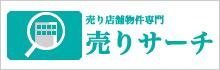 売りサーチ(売り店舗物件専門サイト)