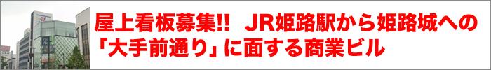 JR姫路駅北口側ビル屋上看板広告募集