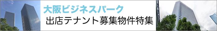 大阪ビジネスパーク内出店テナント募集物件