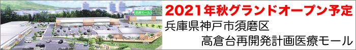 2021年秋グランドオープン予定「兵庫県神戸市須磨区高倉台再開発計画医療モール」
