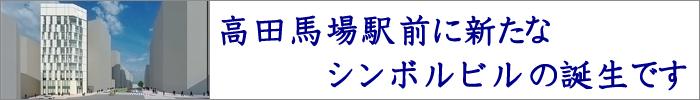 高田馬場駅前に新たなシンボルの誕生です